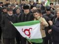 В столице Ингушетии протестуют против изменений в закон о рефендуме