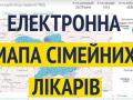 В Украине появилась электронная карта семейных врачей