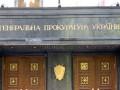 Прокуратура обвинила Фонд госимущества в ненадлежащем контроле за собственностью страны