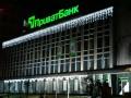 НБУ предоставил ПриватБанку 2,6 миллиарда рефинансирования