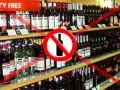 Запрет на продажу алкоголя ночью оспорят в суде