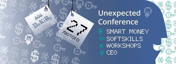 В Львове состоится одна из крупнейших ИТ-конференций Украины