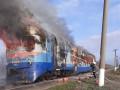 Под Николаевом во время движения загорелся дизель-поезд