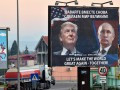Сделаем мир великим: в Черногории появились плакаты с Путиным и Трампом
