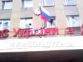 Над Горловским горотделом милиции вывесили флаг России