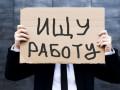 В Украине стало сложнее найти работу - опрос кадровиков