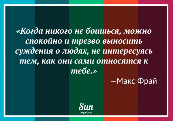 Макс Фрай – о страхе и суждениях