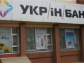 ФГВФЛ подаст иск на собственников Укринбанка на 1,8 млрд грн