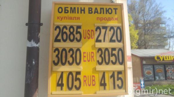 Утром, 18 апреля, доллар в обменниках Украины можно купить в среднем по 27,2 грн