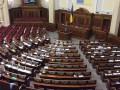 Пятница в Раде: к концу заседания осталось 10 нардепов