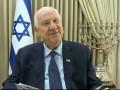 Президент Израиля читает сказки, чтобы родители отдохнули