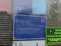 На отделении Почты России поместили табличку со шрифтом Брайля под стеклом