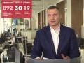 Пик заболеваемости в Киеве ожидается через неделю-две - Кличко