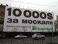 Десять тысяч за