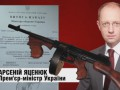 Яценюка наградили пистолетом-пулеметом Томпсона