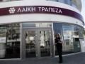 Совет директоров и глава кипрского банка Laiki подали в отставку