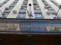 В Украине начинает работу Офис генпрокурора
