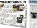 Японская газета извинилась за