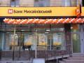 Клиентам банка Михайловский выплатили вклады