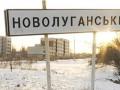 В Новолуганском восстановили более 30 зданий