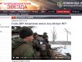 Кремлевские сайты раскрутили фейк о Захарченко и обвинили в этом украинские СМИ