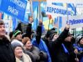 Митинг Партии регионов в Киеве: прямая трансляция