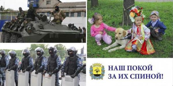В Донецке появились бигборды с рекламой Беркута