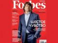 Forbes составил двадцатку самых эффективных украинских банков
