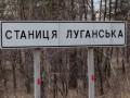 Боевики накрыли огнем из гранатометов Станицу Луганскую