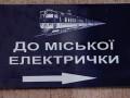 В Киеве городская электричка насмерть сбила человека