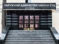 Зеленский поручил изучить вопрос ликвидации ОАСК
