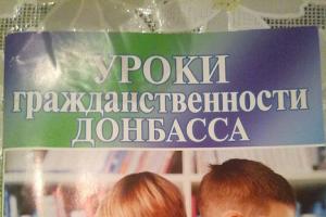 """Растят """"донбасский народ"""": в Сети опубликовали учебник ДНР"""
