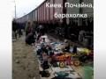 Как в Индии: Киевляне развернули опасную торговлю на железной дороге