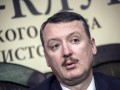 Гиркин: Новороссия уже не нужна проституткам, которые кричали