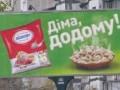 Фарион требует убрать с улиц Львова рекламу пельменей с