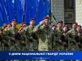 Порошенко поздравил украинцев с Днем Национальной гвардии