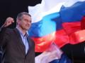 Генпрокуратура арестовала имущество Аксенова и крымских депутатов