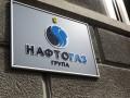 Кабмин выплатил Нафтогазу компенсацию в 32 млрд гривен: Названа причина