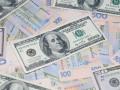 Курс валют на 10.11.2020: гривна продолжает укрепляться