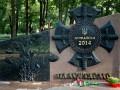 В Кривом Роге открыли памятник погибшим под Иловайском