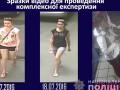 Дело Шеремета: МВД опровергло алиби Яны Дугарь