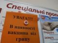 В Чернигове от гриппа умерла беременная женщина