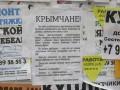 В Крыму расклеили листовки с угрозами перебежчикам из ВСУ