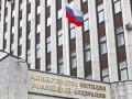 Минюст РФ считает незаконным решение Гааги по Крыму