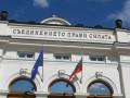 В Болгарии Кириллицу переименовывают в