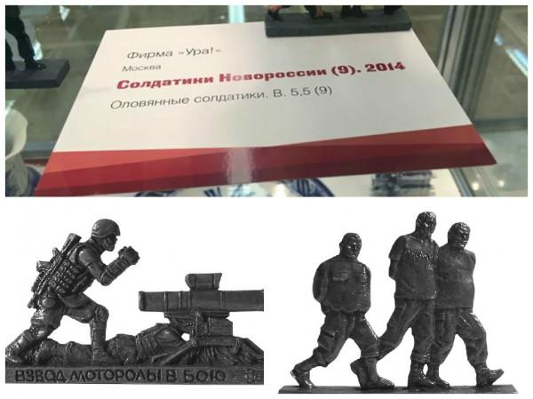 В Москве продают пропагандистские фигурки