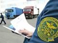 Руководителей четырех таможен уволили