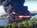 Пожар в Подмосковье: горит вода, СМИ сообщают о взрыве