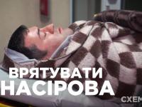 Доказательства в деле Насирова пытались ликвидировать - расследование