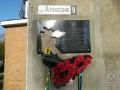 В Полтаве разбили мемориальную доску герою АТО